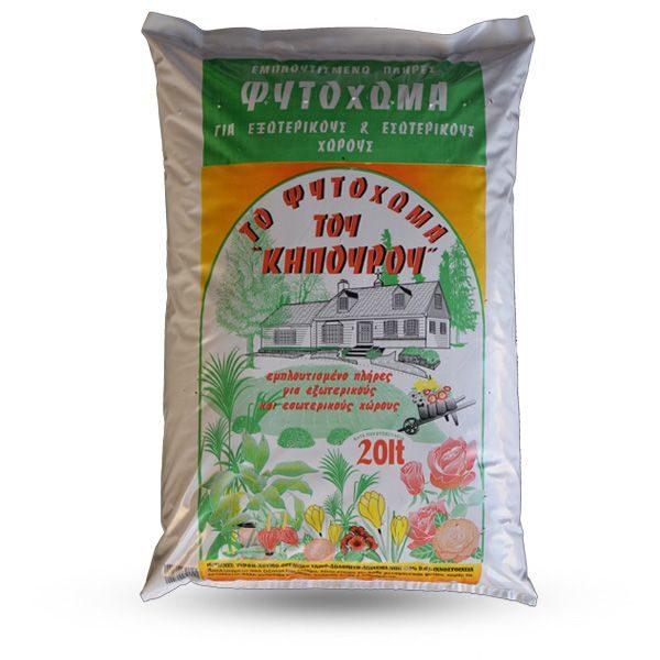 fitoxoma katerina emploutismeno me compost